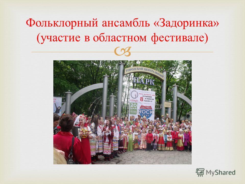 Фольклорный ансамбль « Задоринка » ( участие в областном фестивале )