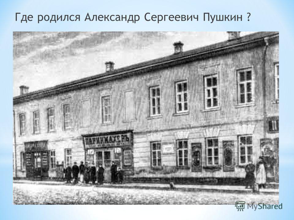 Где родился Александр Сергеевич Пушкин ?