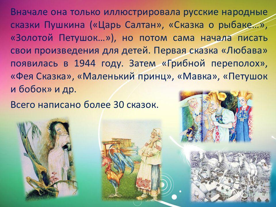Картины художницы можно разглядывать бесконечно. Это очень интересные, потрясающие по красоте работы: «Мёртвый жених», «Утро», «Полнолуние», «Песня Леля», «Боровик с Лисичками», « Морская царевна», «Приморские девы», «Ярило», «Снежная королева», «Пле