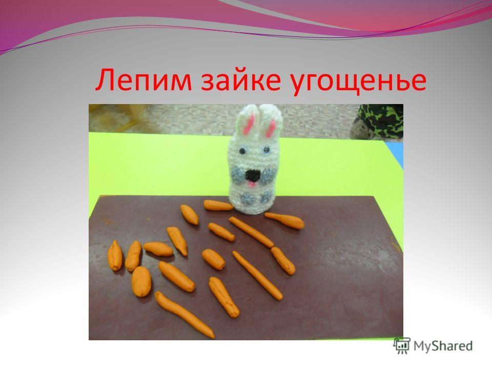 Лепим зайке угощенье
