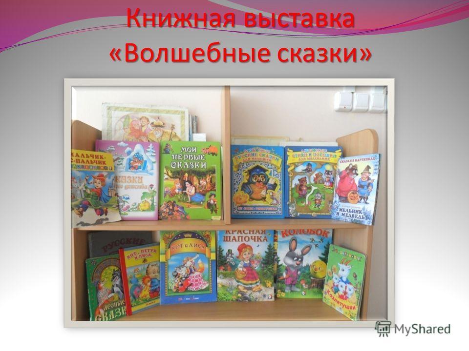 Книжная выставка «Волшебные сказки»