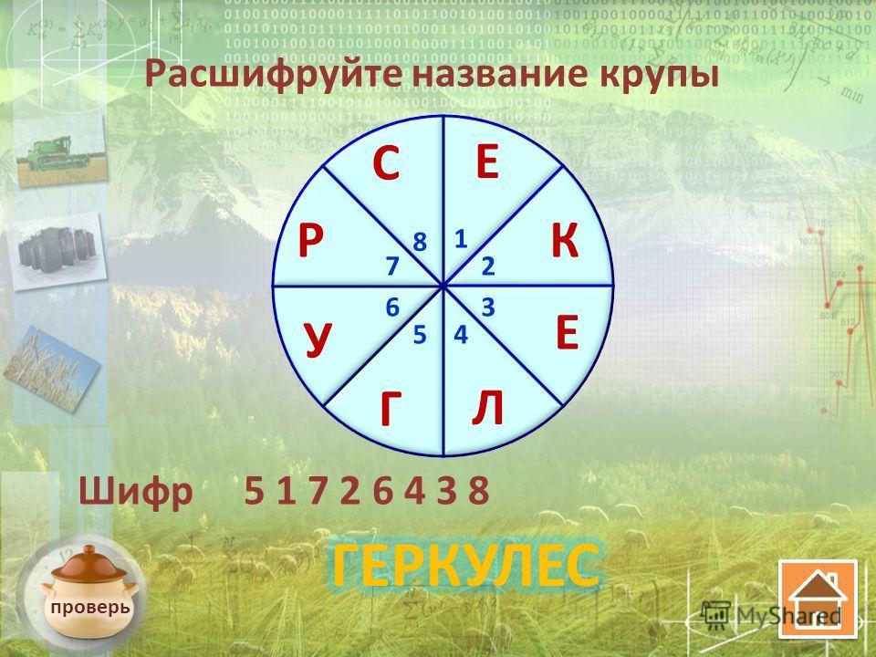 Расшифруйте название крупы Е К Г У Р С Шифр 5 1 7 2 6 4 3 8 1 2 3 45 6 7 8