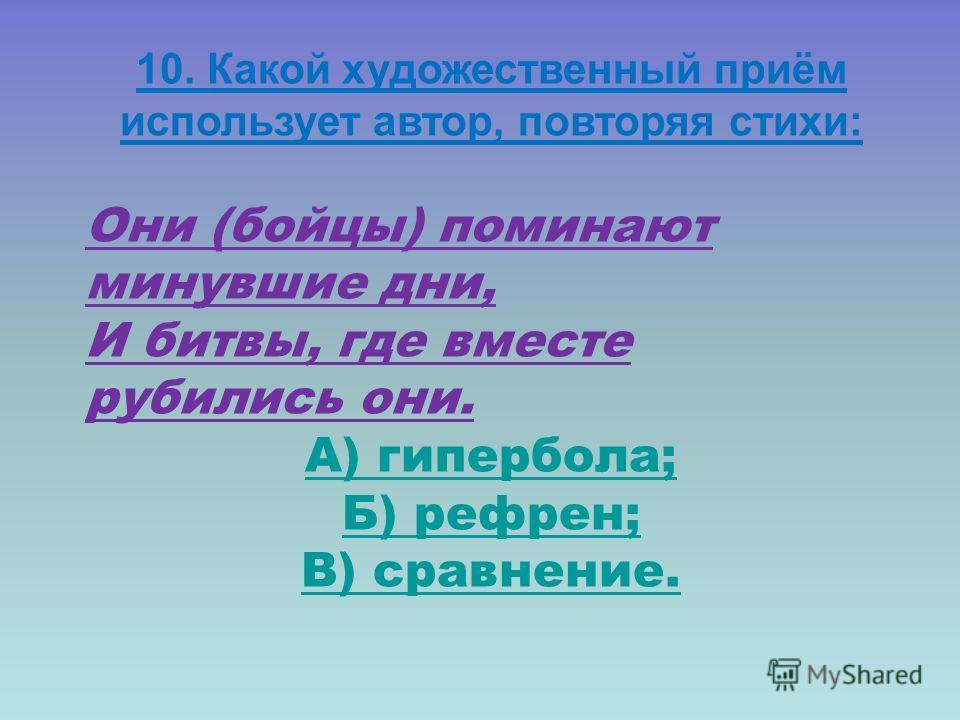 9. Какой момент «Песни…» можно назвать кульминацией? А) предсказание кудесника; Б) исполнение предсказания; В) гибель коня.