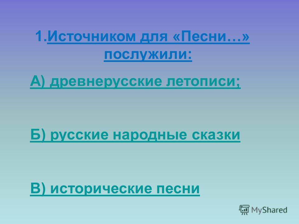 Александр Сергеевич Пушкин «Песнь о вещем Олеге»
