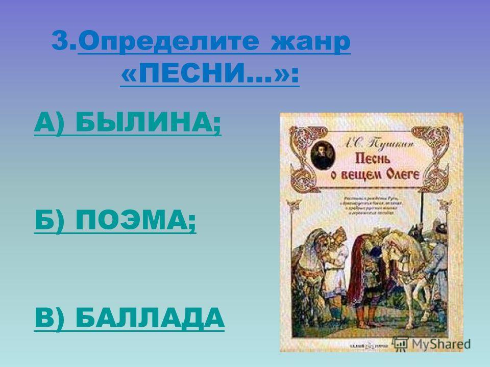 2«Песнь» является: А) самостоятельным литературным произведением; Б) поэтическим пересказом древнего текста; В) стилизацией фольклорного произведения