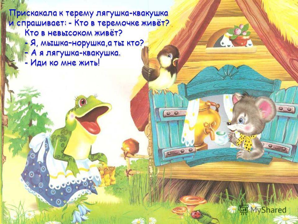 Мышке нравятся синие колокольчики. Послушай как они звенят. Мышке нравятся синие колокольчики. Послушай как они звенят.