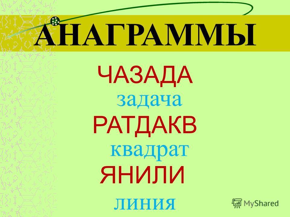 АНАГРАММЫ ЧАЗАДА задача РАТДАКВ квадрат ЯНИЛИ линия