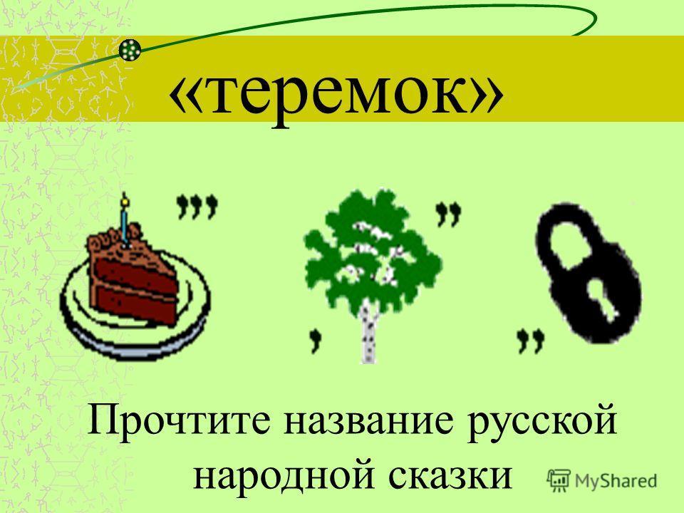 «теремок» Прочтите название русской народной сказки
