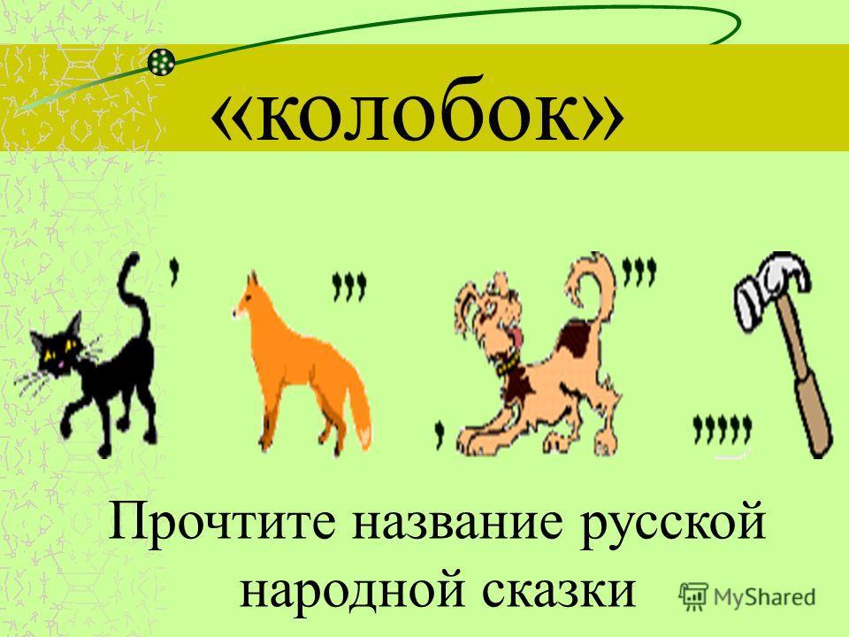 «колобок» Прочтите название русской народной сказки