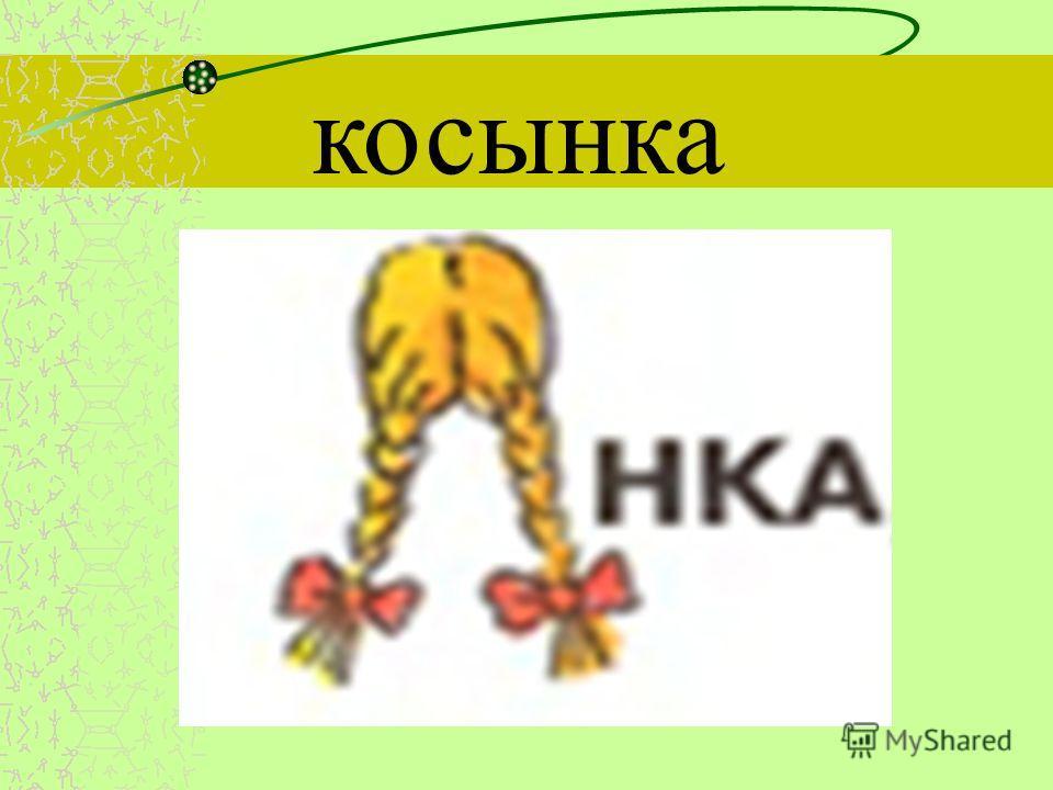 косынка