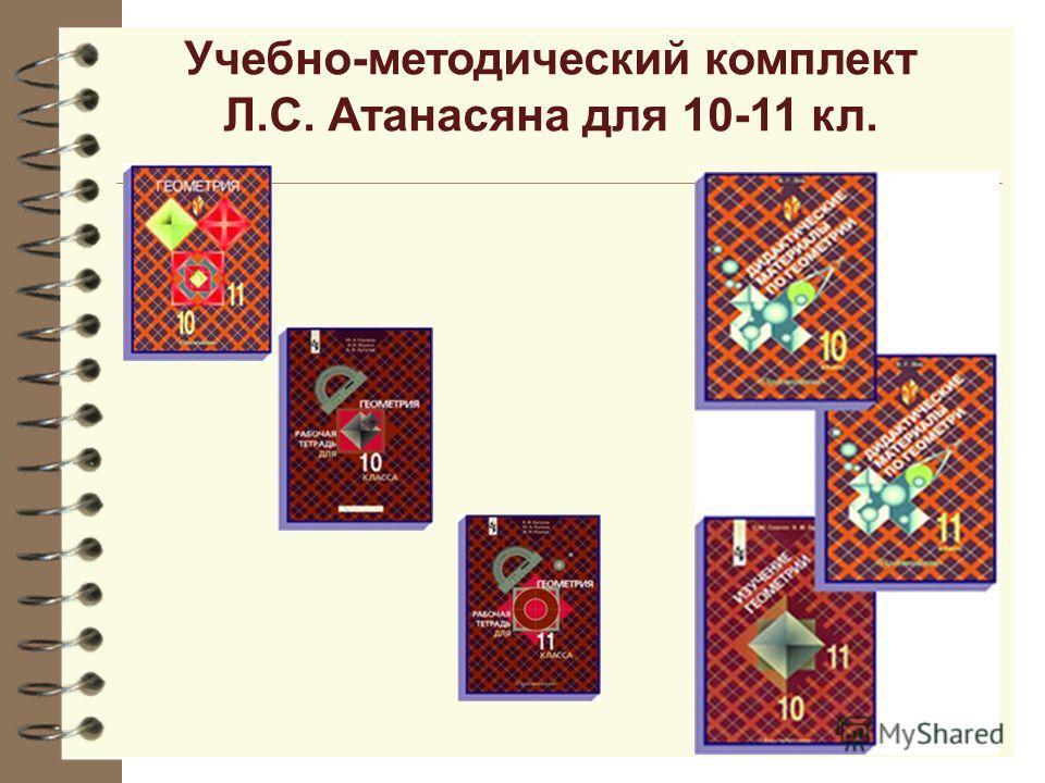 Учебно-методический комплект Л.С. Атанасяна для 10-11 кл.