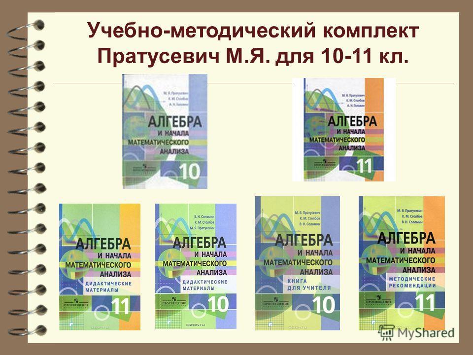 Учебно-методический комплект Пратусевич М.Я. для 10-11 кл.