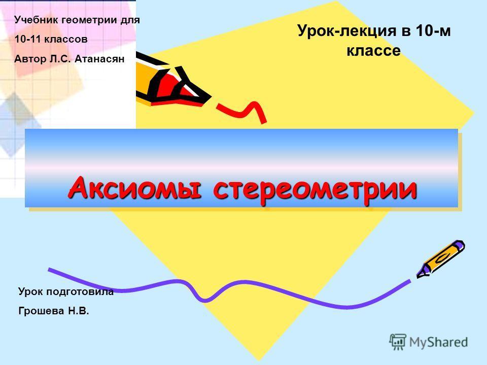 Атанасян л. С. , бутузов в. Ф. , кадомцев с. Б. И др. Геометрия. 10-11.