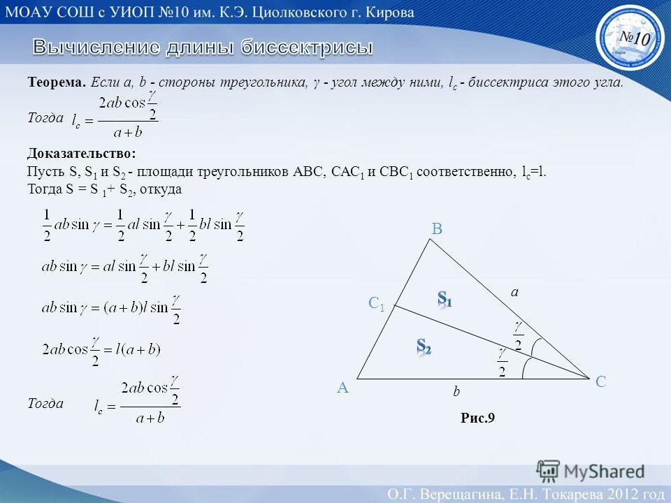 Теорема. Если a, b - стороны треугольника, γ - угол между ними, l c - биссектриса этого угла. Тогда Доказательство: Пусть S, S 1 и S 2 - площади треугольников АВС, САС 1 и СВС 1 соответственно, l c =l. Тогда S = S 1 + S 2, откуда Тогда Рис.9 а В А С