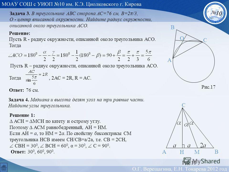 Задача 3. В треугольнике АВС сторона АС=76 см, B=2π/3, О - центр вписанной окружности. Найдите радиус окружности, описанной около треугольника АСО. Решение: Пусть R - радиус окружности, описанной около треугольника АСО. Тогда Пусть R – радиус окружно