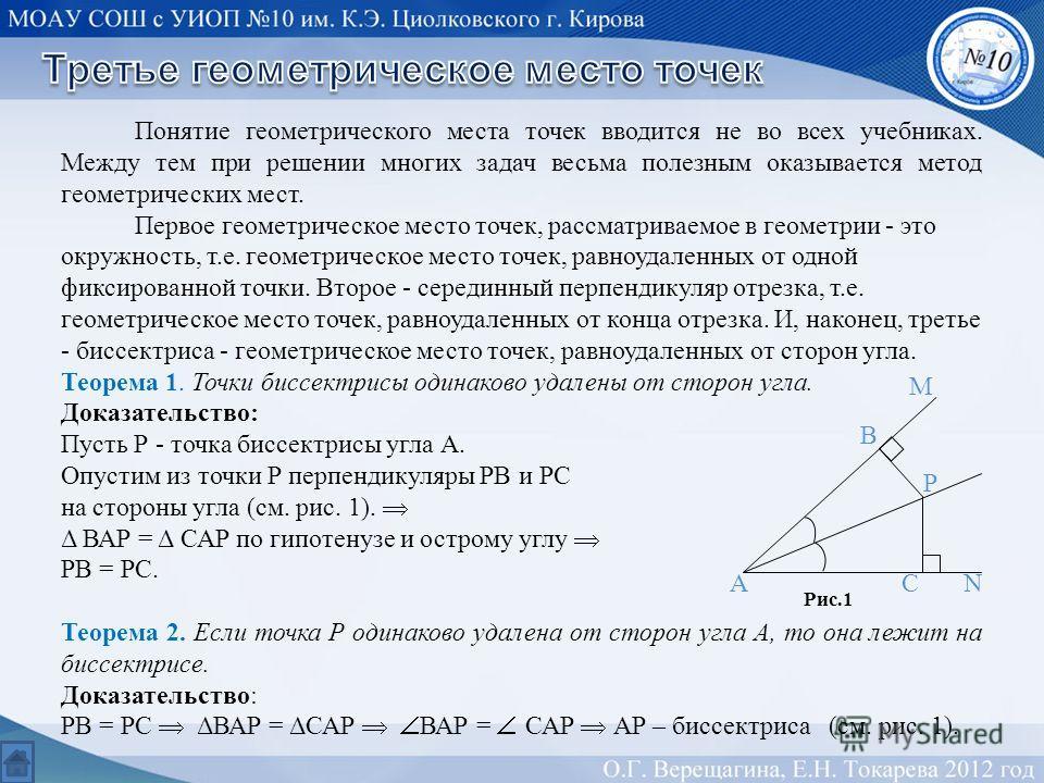 Понятие геометрического места точек вводится не во всех учебниках. Между тем при решении многих задач весьма полезным оказывается метод геометрических мест. Первое геометрическое место точек, рассматриваемое в геометрии - это окружность, т.е. геометр