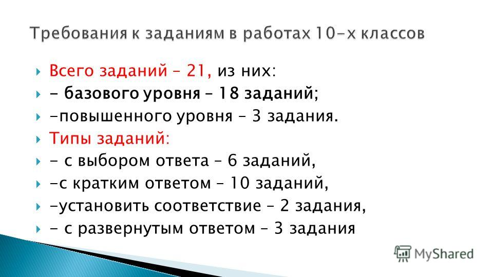 Всего заданий – 21, из них: - базового уровня – 18 заданий; -повышенного уровня – 3 задания. Типы заданий: - с выбором ответа – 6 заданий, -с кратким ответом – 10 заданий, -установить соответствие – 2 задания, - с развернутым ответом – 3 задания