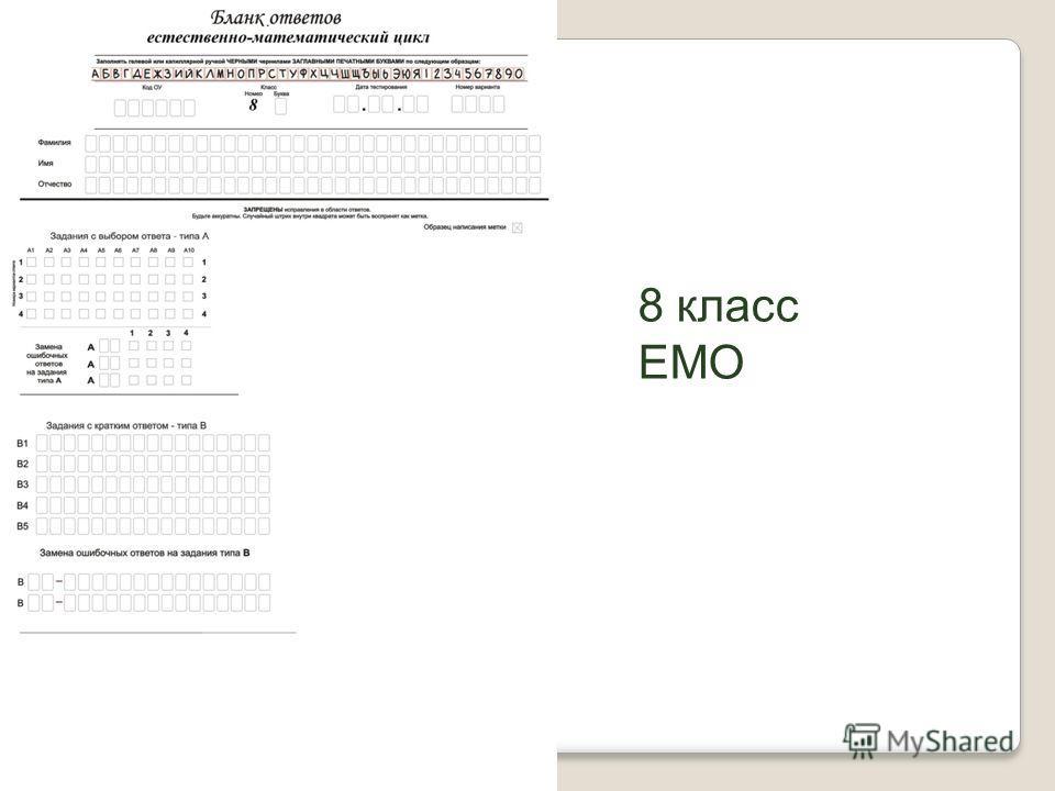 8 класс ЕМО