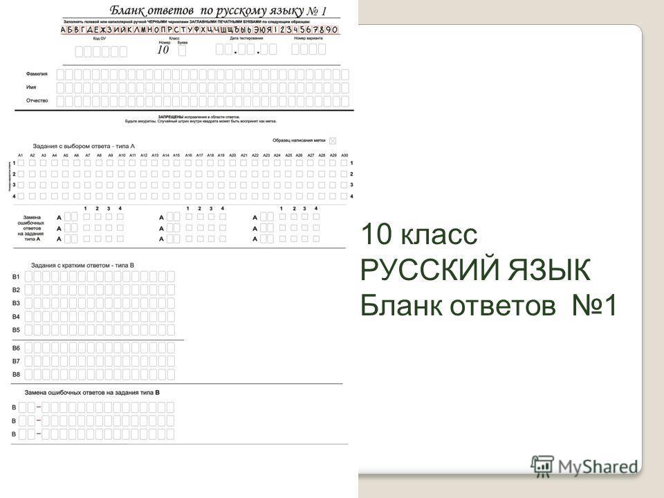 10 класс РУССКИЙ ЯЗЫК Бланк ответов 1