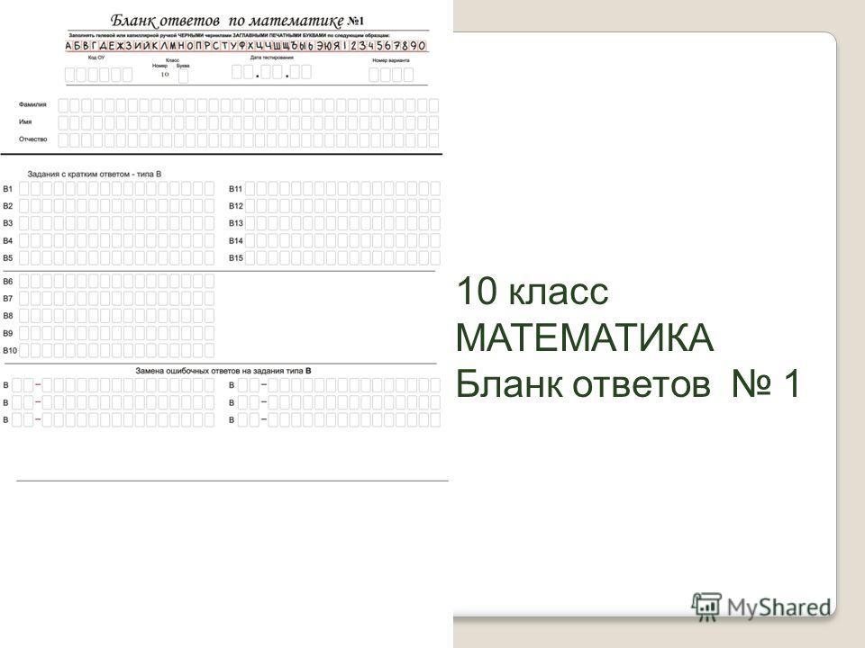 10 класс МАТЕМАТИКА Бланк ответов 1