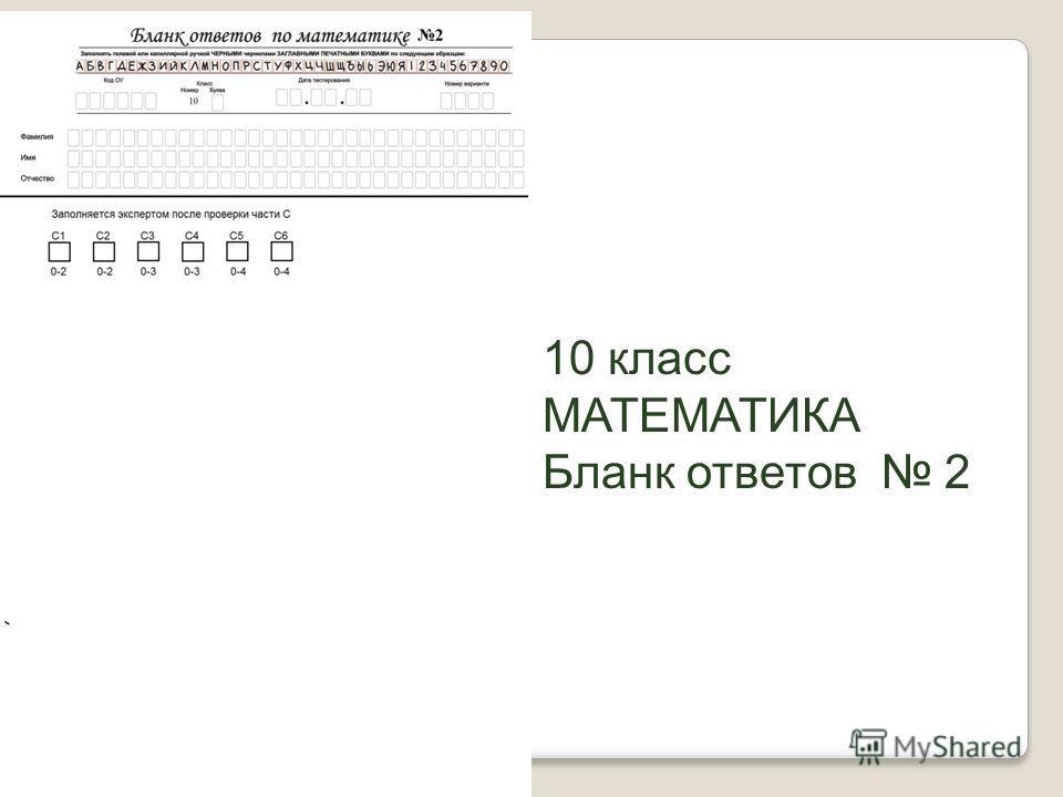 10 класс МАТЕМАТИКА Бланк ответов 2