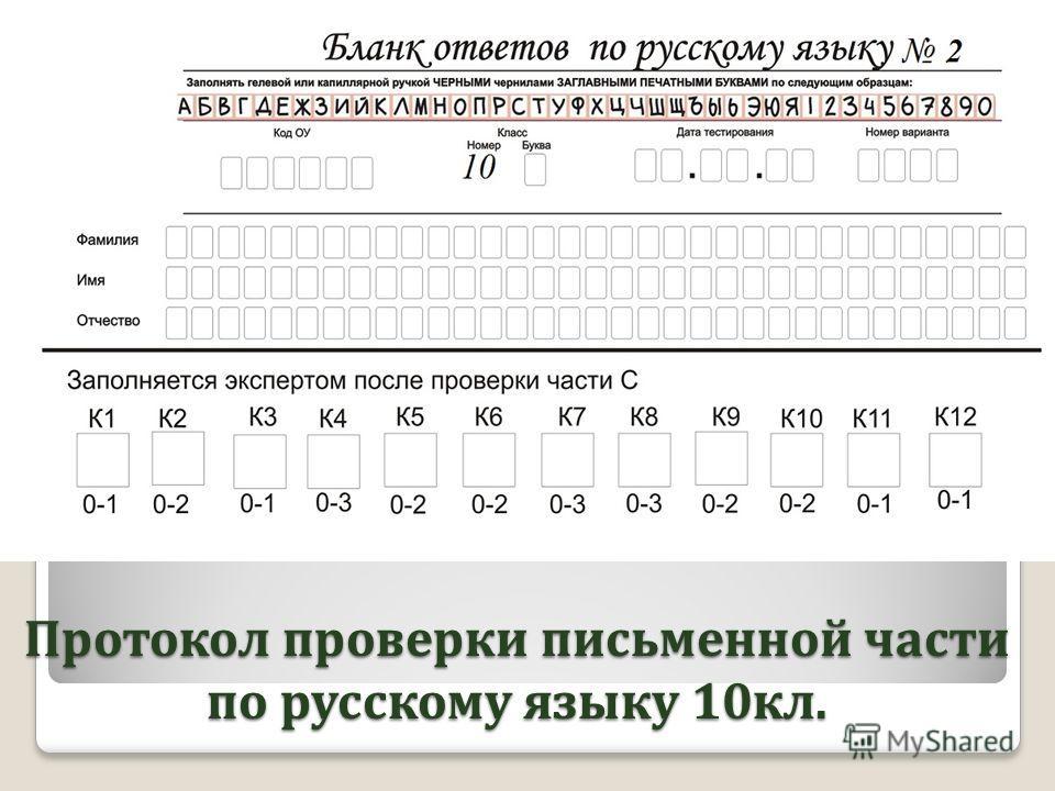 Протокол проверки письменной части по русскому языку 10 кл.