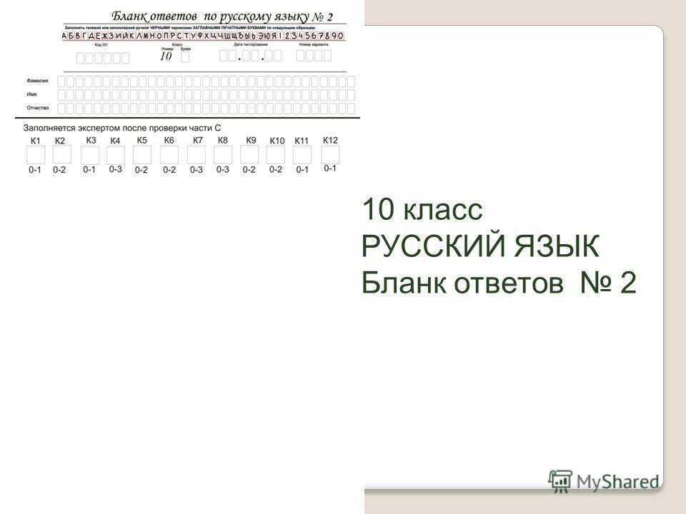 10 класс РУССКИЙ ЯЗЫК Бланк ответов 2