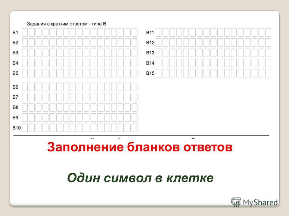 Заполнение бланков ответов Один символ в клетке