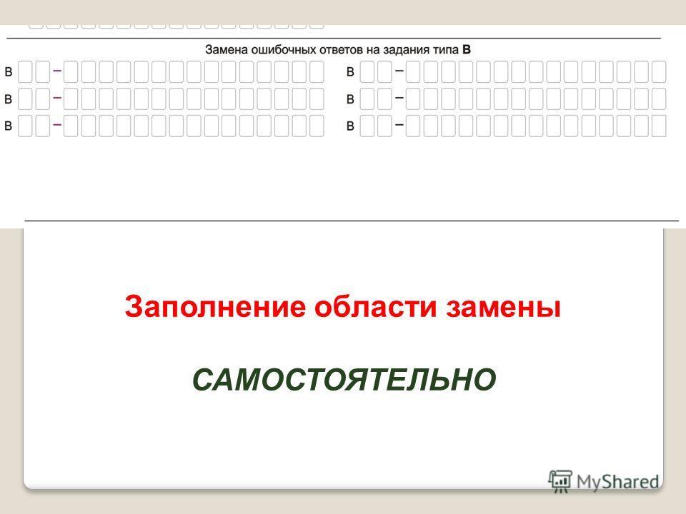 Заполнение области замены САМОСТОЯТЕЛЬНО