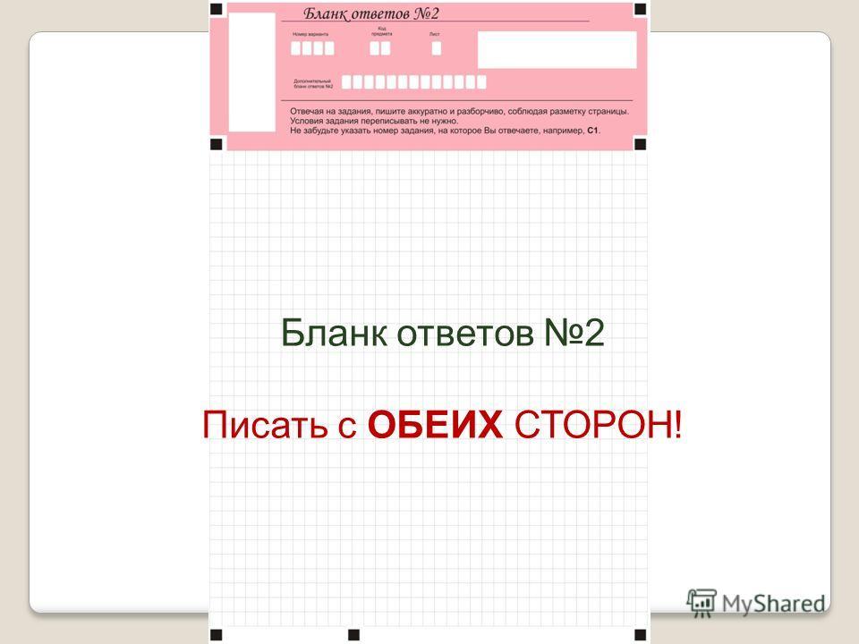 Бланк ответов 2 Писать с ОБЕИХ СТОРОН!