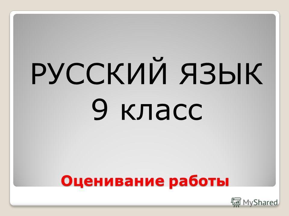 Оценивание работы РУССКИЙ ЯЗЫК 9 класс