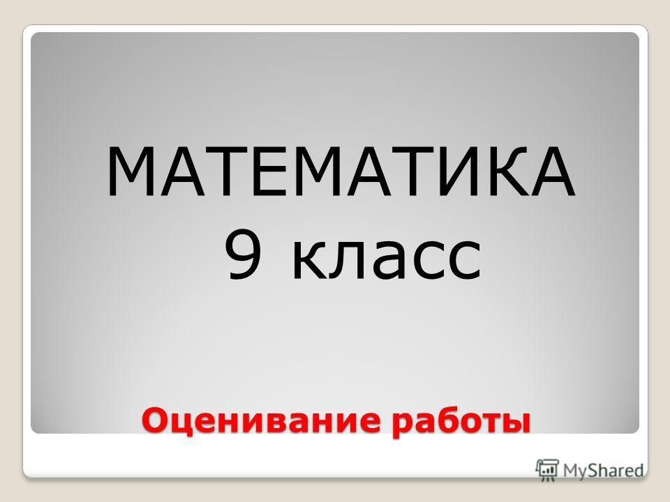 Оценивание работы МАТЕМАТИКА 9 класс