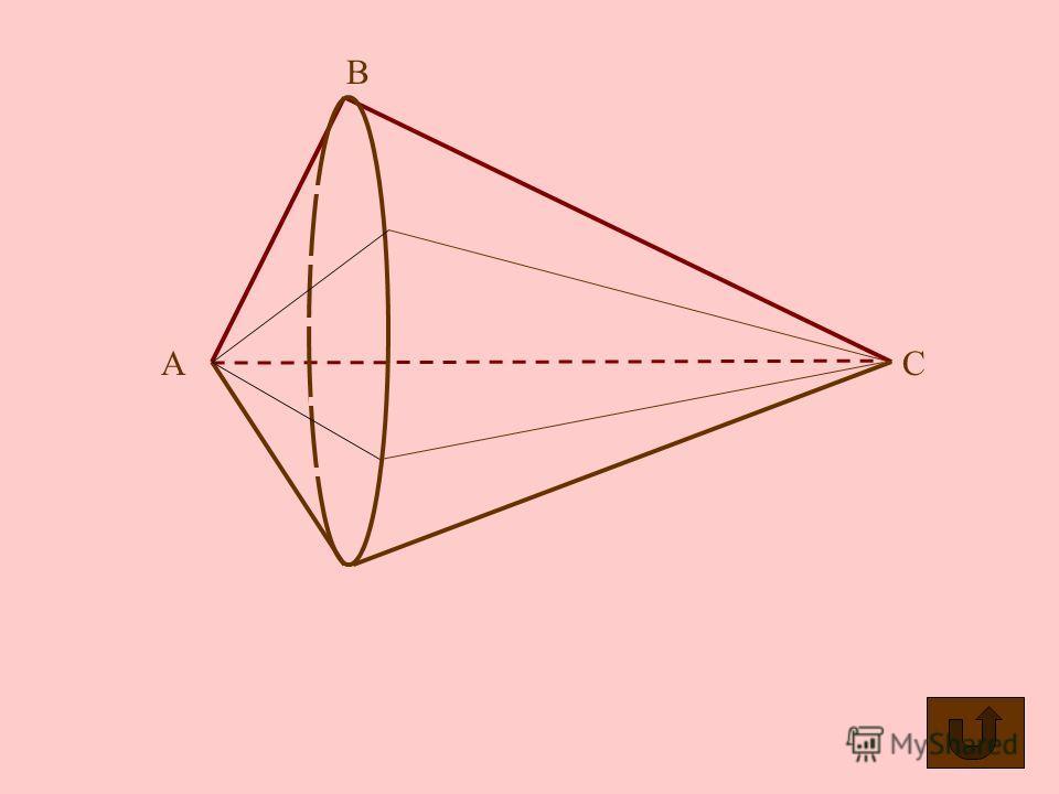 Как вы думаете, какая фигура получится при вращении треугольника АВС вокруг катета ВС? А В С А если вращать треугольник АВС вокруг гипотенузы? Какая фигура получится?