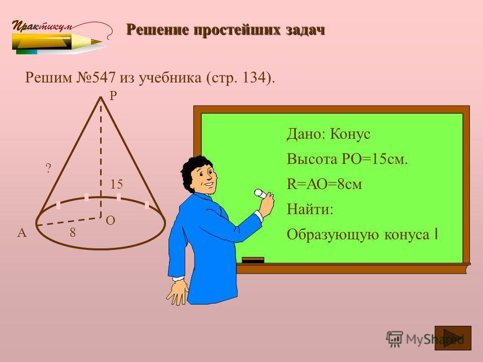 Найдем РА 1. Рассматривая сечения конуса,плоскостью перпендикулярной оси мы доказали, что РОА подобен РО 1 А 1 по двум углам. Р А1А1 А О1О1 О Значит площадь боковой поверхности усеченного конуса S = l (R+R 1 ), где l – образующая усеченного конуса.