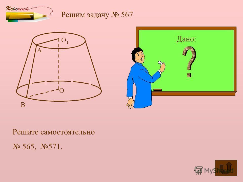 Решим задачу 550 В О Р А Дано: Запишите в тетради дано и решение задачи.