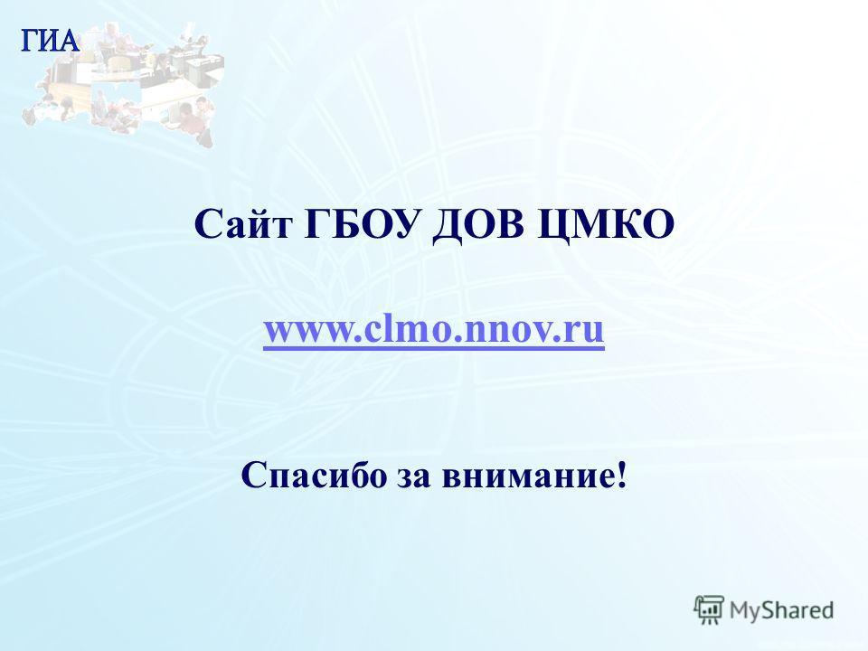 119 Сайт ГБОУ ДОВ ЦМКО www.clmo.nnov.ru Cпасибо за внимание!