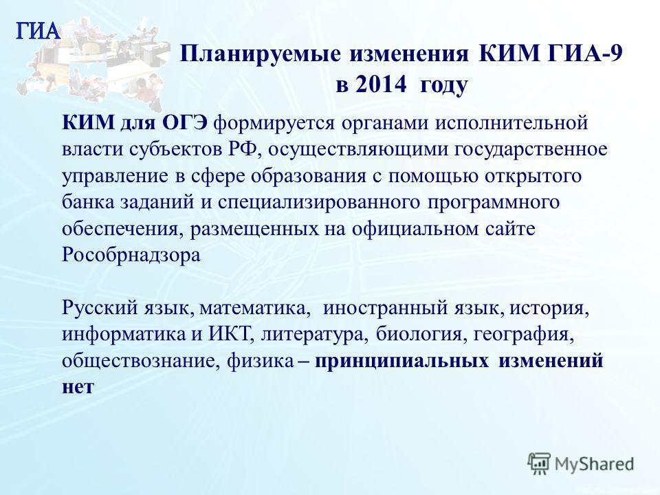 18 КИМ для ОГЭ формируется органами исполнительной власти субъектов РФ, осуществляющими государственное управление в сфере образования с помощью открытого банка заданий и специализированного программного обеспечения, размещенных на официальном сайте