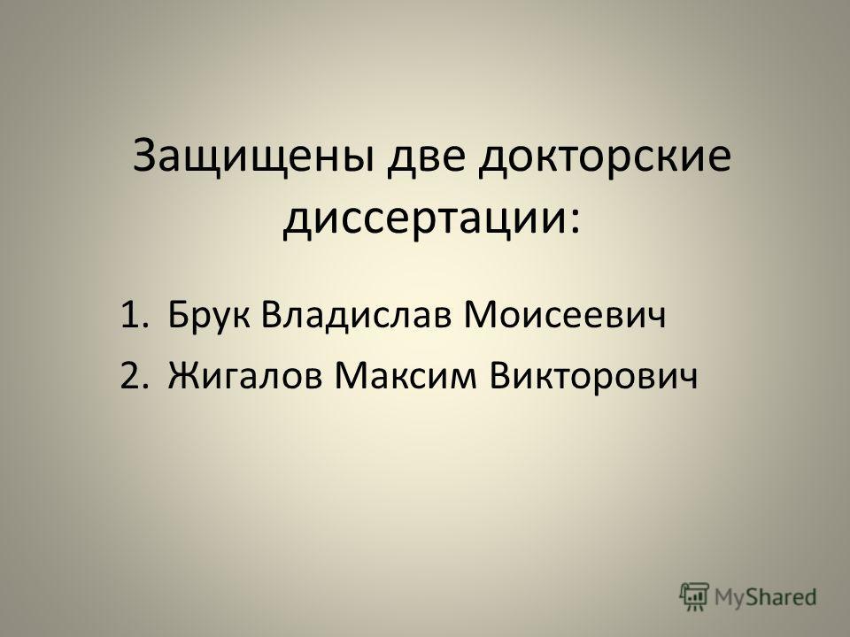 Защищены две докторские диссертации: 1. Брук Владислав Моисеевич 2. Жигалов Максим Викторович