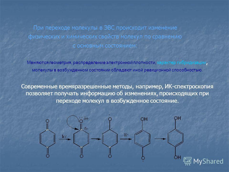 Меняются геометрия, распределение электронной плотности, характер гибридизации, молекулы в возбужденном состоянии обладают иной реакционной способностью. Современные времяразрешенные методы, например, ИК-спектроскопия позволяет получать информацию об