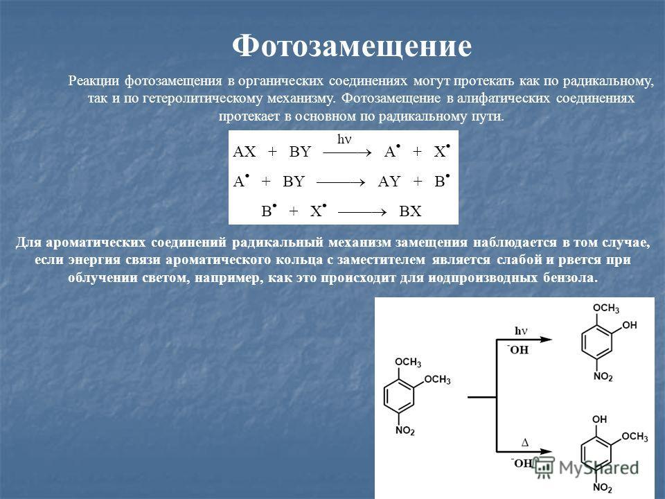 Фотозамещение Реакции фотозамещения в органических соединениях могут протекать как по радикальному, так и по гетеролитическому механизму. Фотозамещение в алифатических соединениях протекает в основном по радикальному пути. Для ароматических соединени