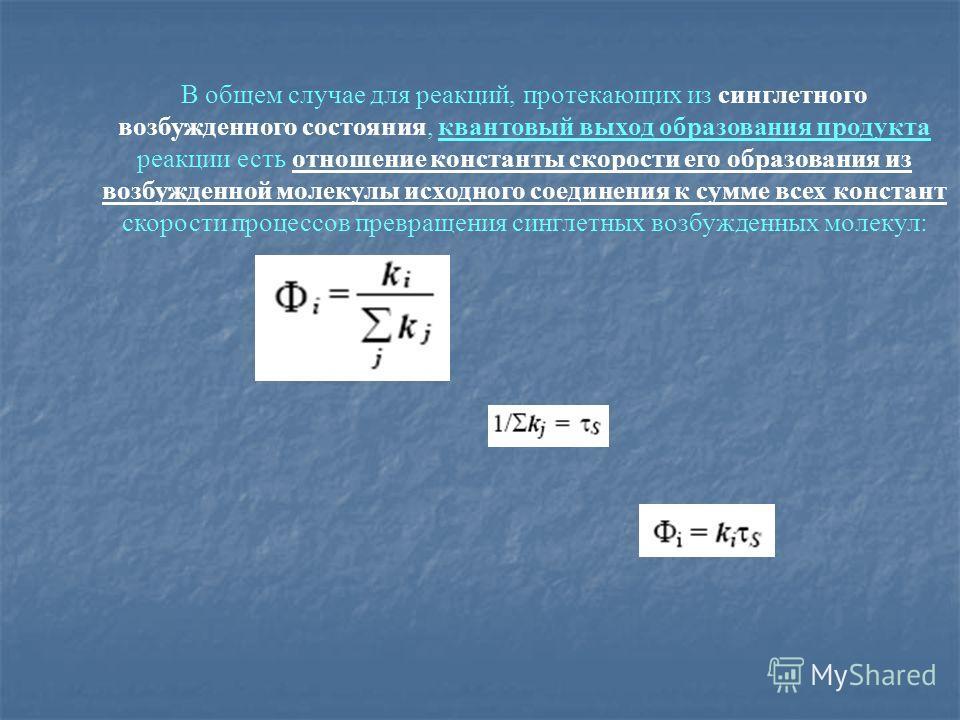 В общем случае для реакций, протекающих из синглетного возбужденного состояния, квантовый выход образования продукта реакции есть отношение константы скорости его образования из возбужденной молекулы исходного соединения к сумме всех констант скорост