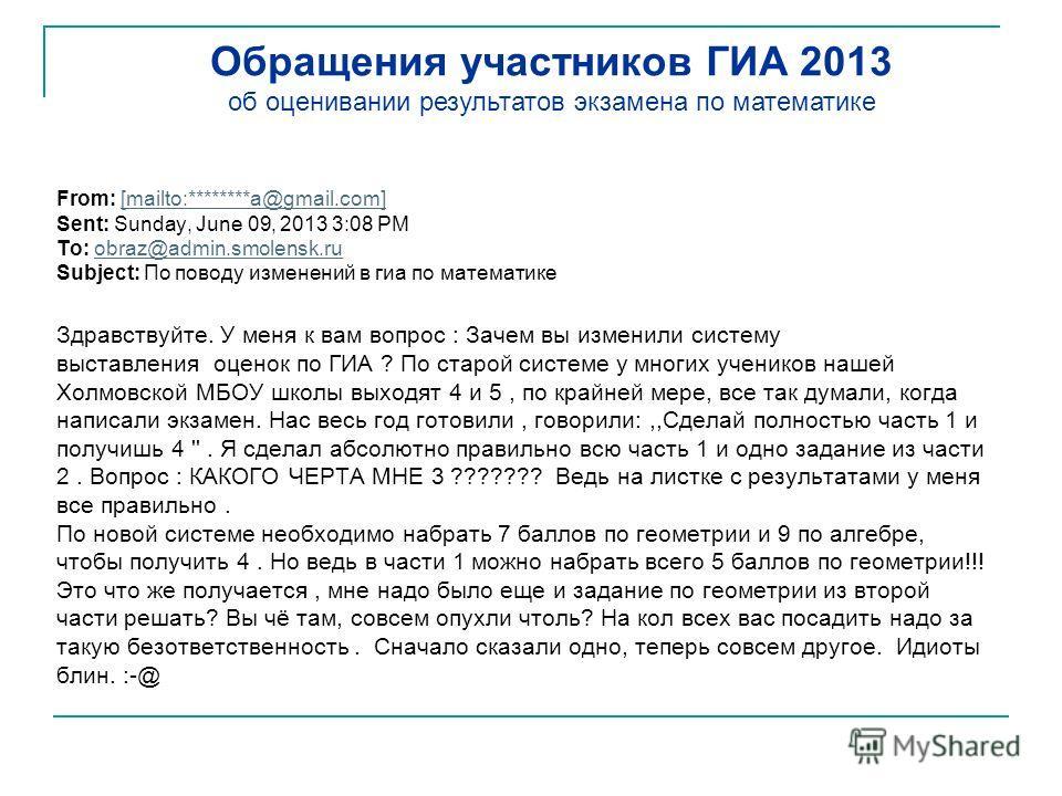 From: [mailto:********a@gmail.com] Sent: Sunday, June 09, 2013 3:08 PM To: obraz@admin.smolensk.ru Subject: По поводу изменений в гиа по математике[mailto:********a@gmail.com]obraz@admin.smolensk.ru Здравствуйте. У меня к вам вопрос : Зачем вы измени