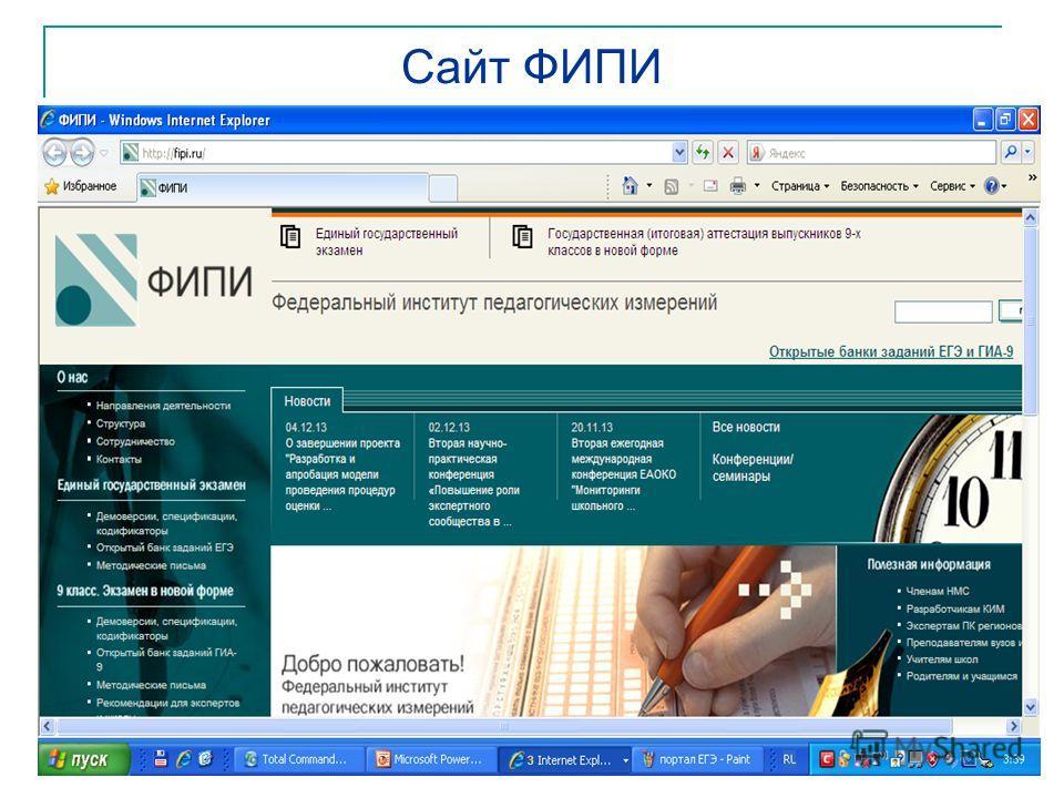 Сайт ФИПИ