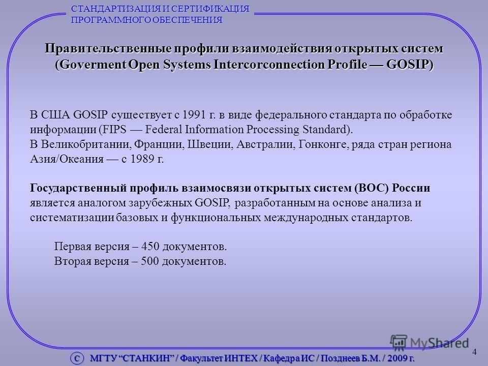 4 Правительственные профили взаимодействия открытых систем (Goverment Open Systems Intercorconnection Profile GOSIP) В США GOSIP существует с 1991 г. в виде федерального стандарта по обработке информации (FIPS Federal Information Processing Standard)