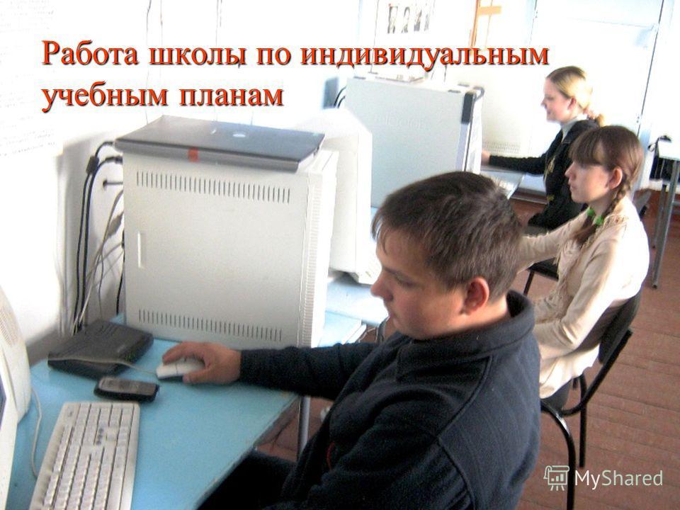 Работа школы по индивидуальным учебным планам