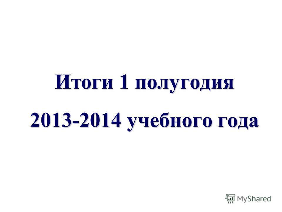 Итоги 1 полугодия 2013-2014 учебного года
