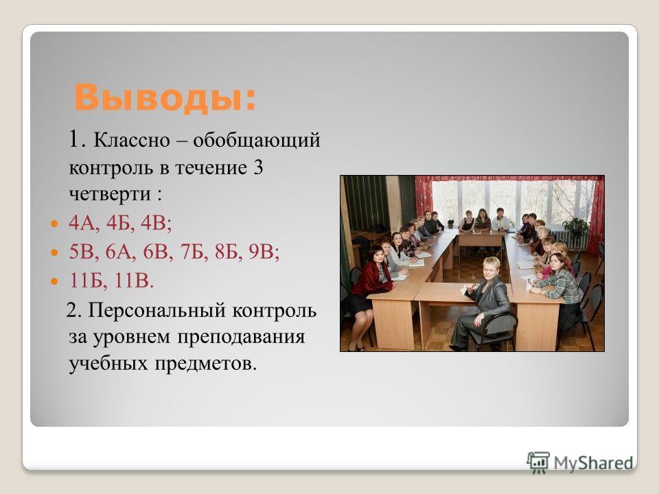 Выводы: 1. Классно – обобщающий контроль в течение 3 четверти : 4А, 4Б, 4В; 5В, 6А, 6В, 7Б, 8Б, 9В; 11Б, 11В. 2. Персональный контроль за уровнем преподавания учебных предметов.