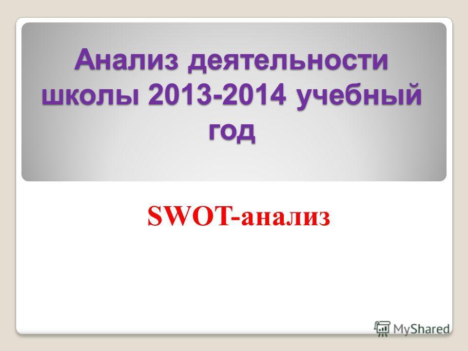 Анализ деятельности школы 2013-2014 учебный год SWOT-анализ