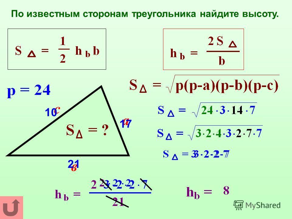 По известным сторонам треугольника найдите высоту. а с в 10 17 21