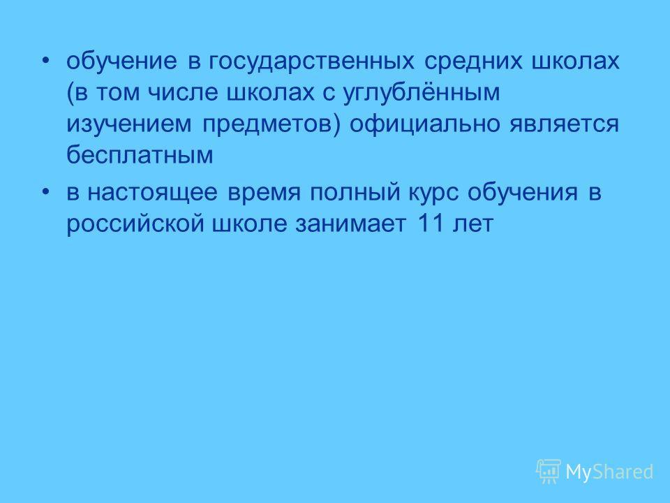 oбучение в государственных средних школах (в том числе школах с углублённым изучением предметов) официально является бесплатным в настоящее время полный курс обучения в российской школе занимает 11 лет